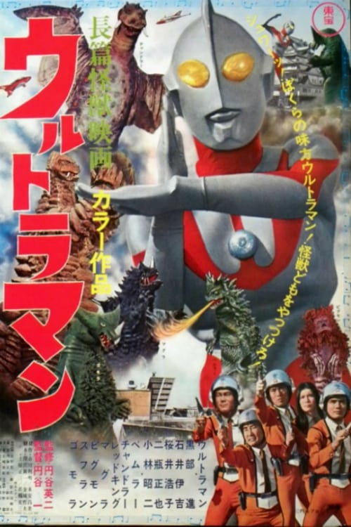 Ultraman: Monster Movie Feature (1967)