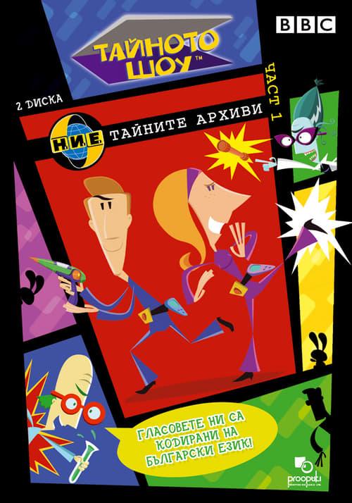 The Secret Show (2006)