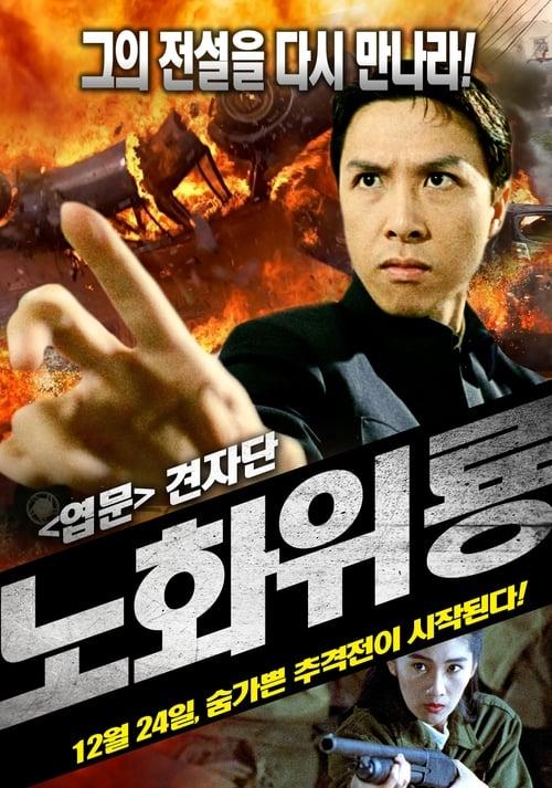 Película Northeast of Seoul Con Subtítulos