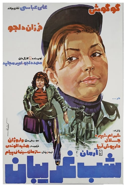 Night of Foreigners (1975)