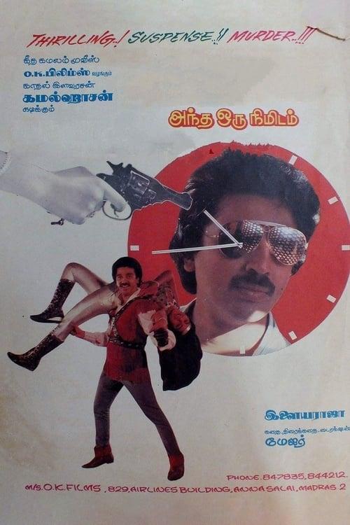 Andha Oru Nimidam (1985)