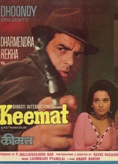 Keemat (1973)