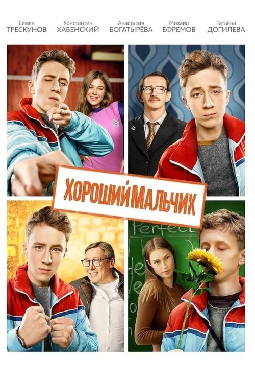 The Good Boy (2016)