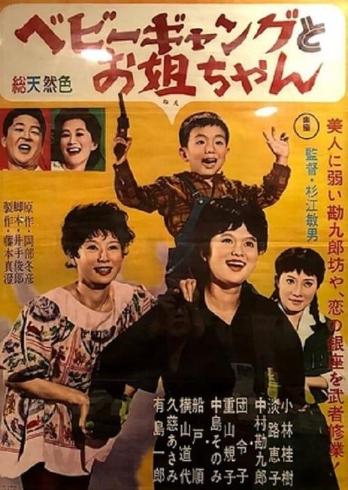 Mira La Película ベビーギャングとお姐ちゃん Con Subtítulos En Línea