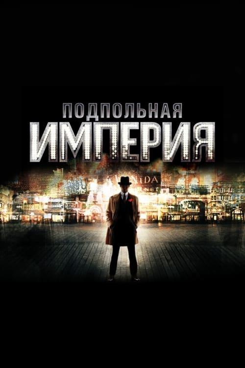 ПОЛУЧИТЬ СУБТИТРЫ Подпольная империя (2010) в Русский SUBTITLES | 720p BrRip x264