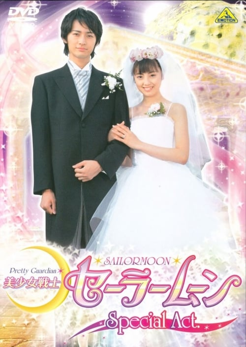 Pretty Guardian Sailor Moon Special Act: We're Getting Married!! (2004)