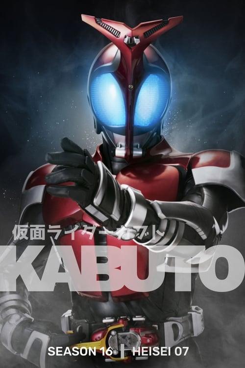Kamen Rider: Kamen Rider Kabuto