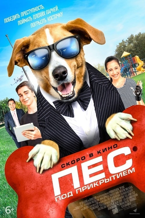 Agent Toby Barks (2020)