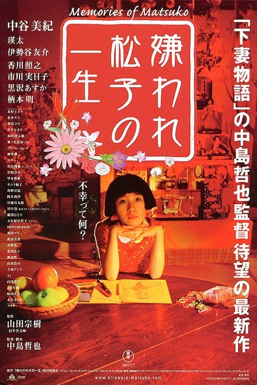 Poster von Memories of Matsuko