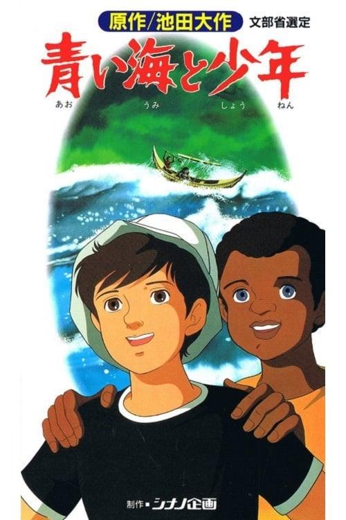 Película 青い海と少年 En Buena Calidad Hd 1080p