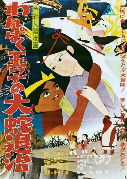 Descargar Película El pequeño príncipe y el dragón de 8 cabezas (1963) En Buena Calidad