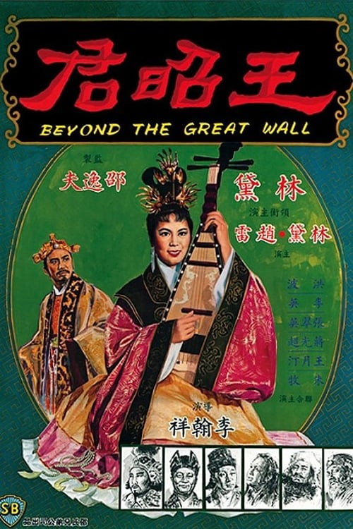 Beyond the Great Wall (1964)