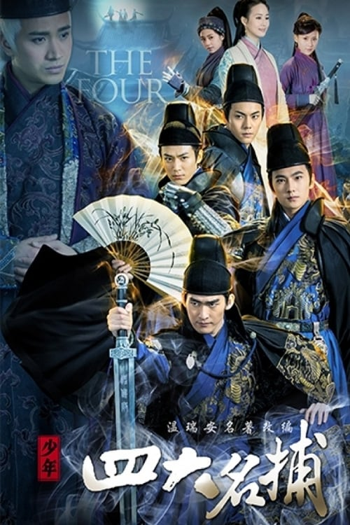 The Four (2015)