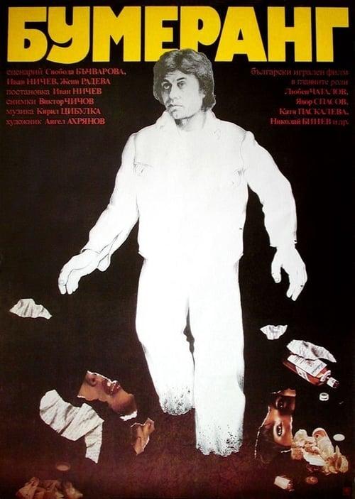 Boomerang 1979
