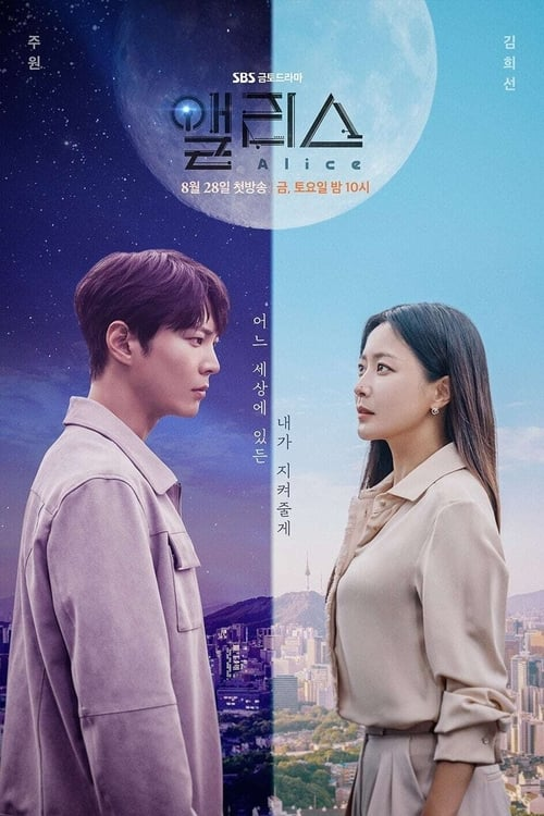 Nonton Drama Korea ALICE (2020)
