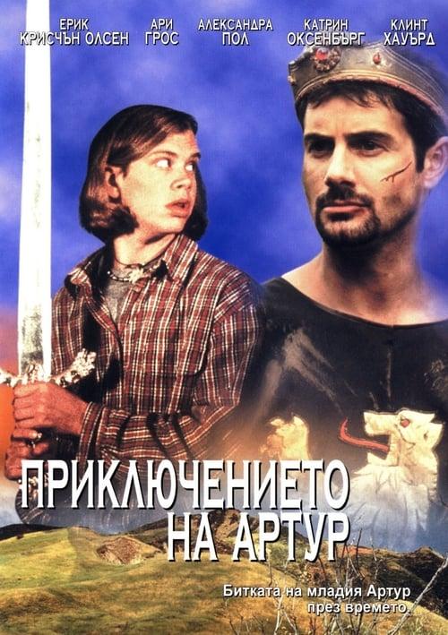 مشاهدة الفيلم Arthurs Quest مجانا على الانترنت