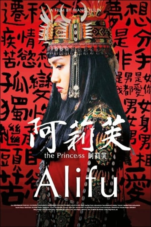 Alifu, the prince/ss Online HD HBO 2017
