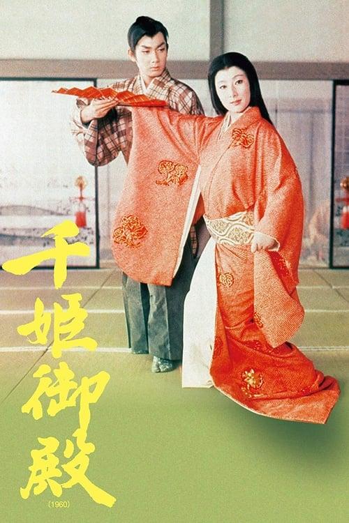 Mira 千姫御殿 Con Subtítulos