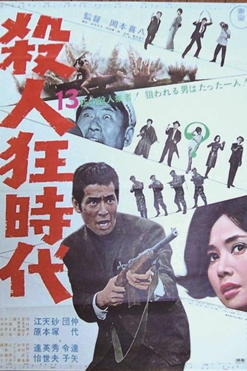 Epoch of Murder Madness (1967)