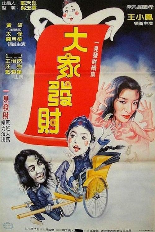Assistir Jiang shi fan sheng xu ji Da jia fa cai Em Português