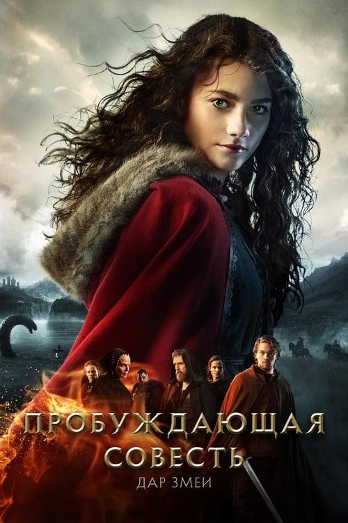 Skammerens datter II: Slangens gave (2019)