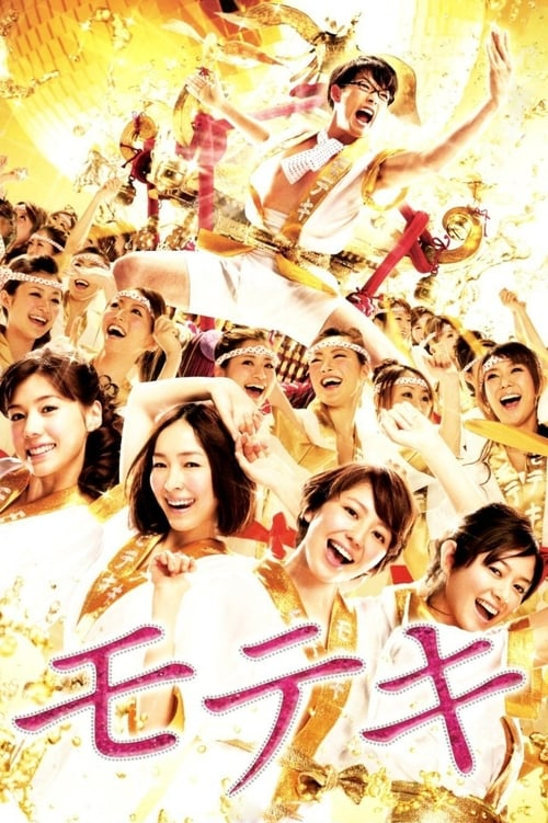 Love Strikes! (2011)