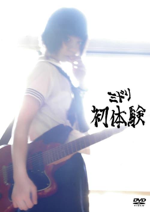 Midori: Hatsu Taiken (2009)