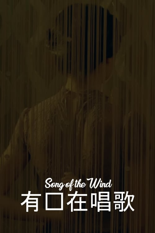 Movies, Watch Song of the Wind Online, Before