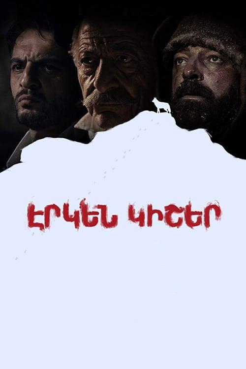 Էրկեն Կիշեր - Poster