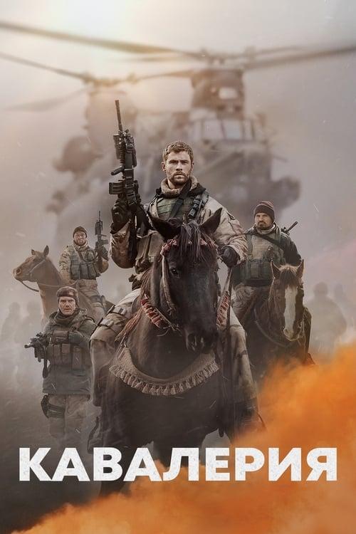 Постер фильма Кавалерия
