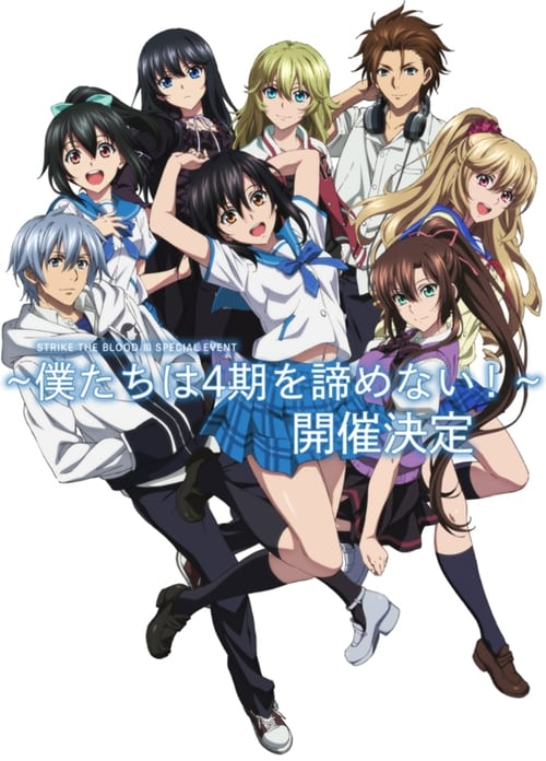 Strike the Blood: Season 4