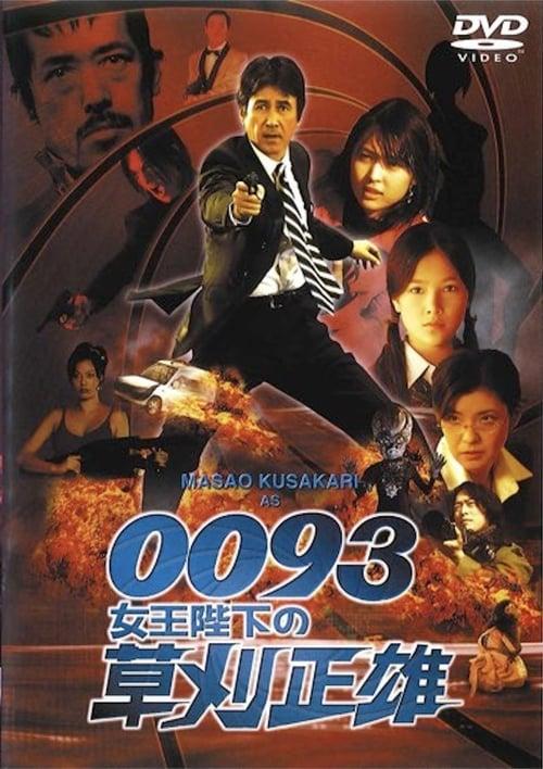 0093: Masao Kusakari On Her Majesty's Secret Service (2007)