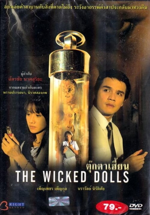The Wicked Dolls (1970)