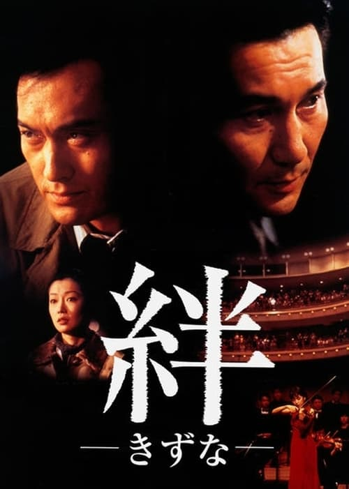 Bonds (1998)