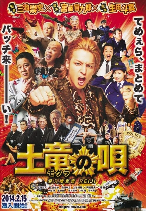 Largescale poster for 土竜の唄 潜入捜査官 REIJI