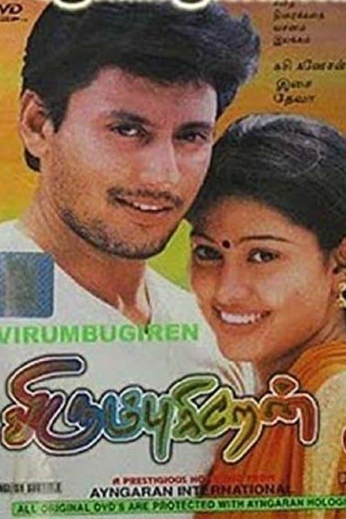 Virumbugirean (2002)