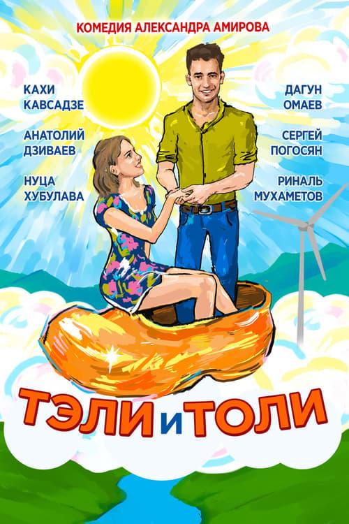 Тэли и Толи (2016)