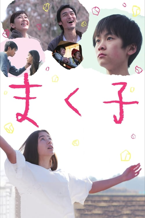 Assistir Filme まく子 Com Legendas On-Line