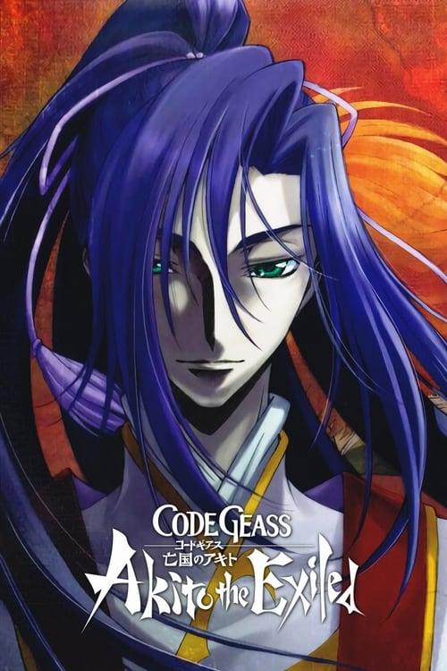 Code Geass: Boukoku no Akito 2 – Hikisakareshi Yokuryuu