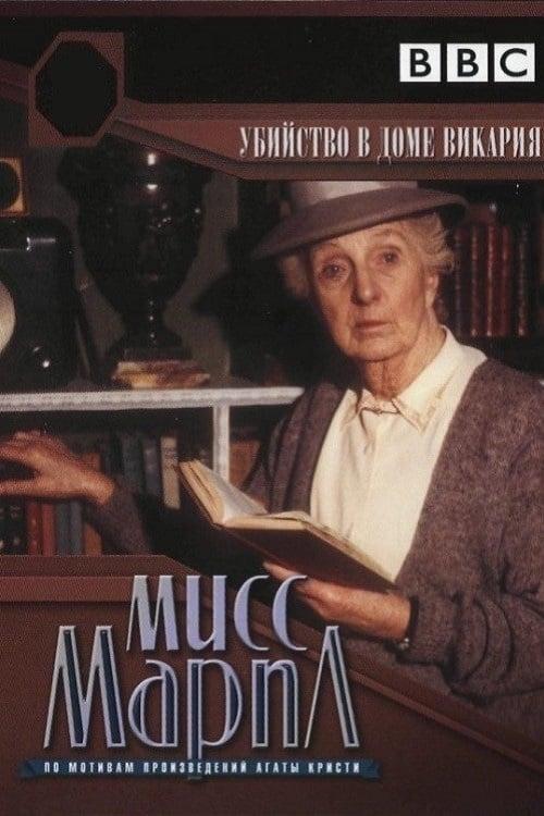 Мисс Марпл: Убийство в доме викария