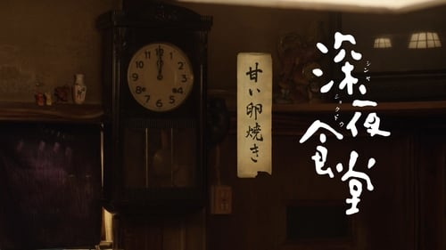 Midnight Diner: Tokyo Stories - 2x09