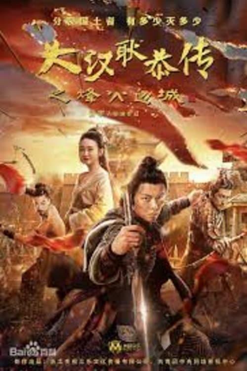 Thirteen Generals of Han Dynasty 2
