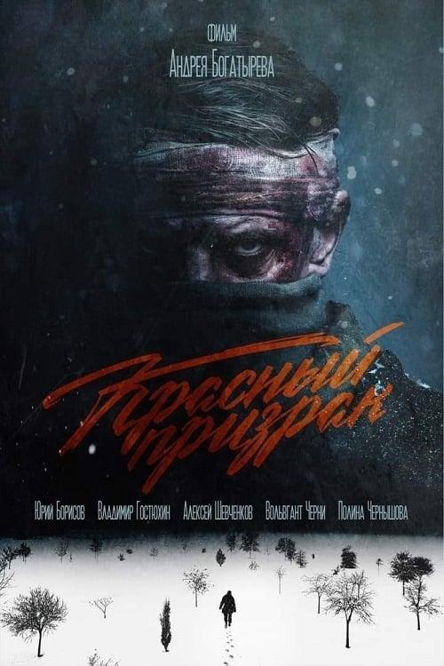 Красный призрак (2020)