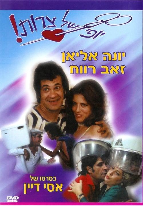 Eizeh Yofi Shel Tzarot! Online