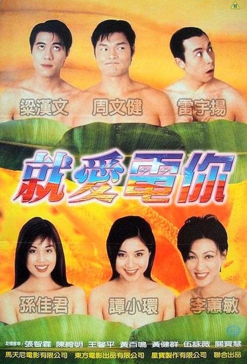 Banana Club (1996)