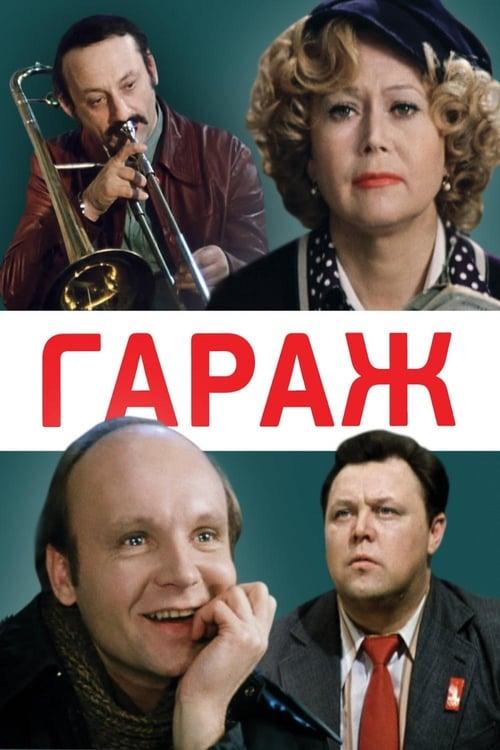The Garage (1980)