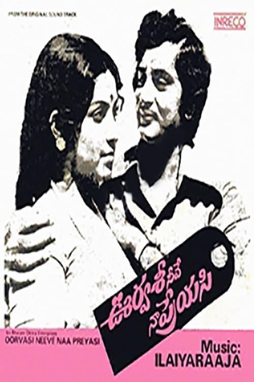 Urvasi Niney Naa Priyasi