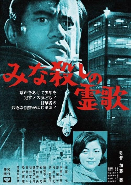 مشاهدة Minagoroshi no reika مع ترجمة على الانترنت