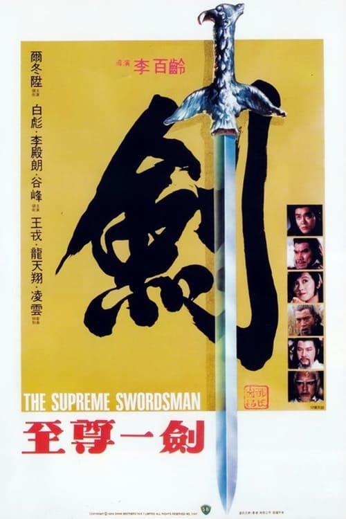 The Supreme Swordsman (1984)