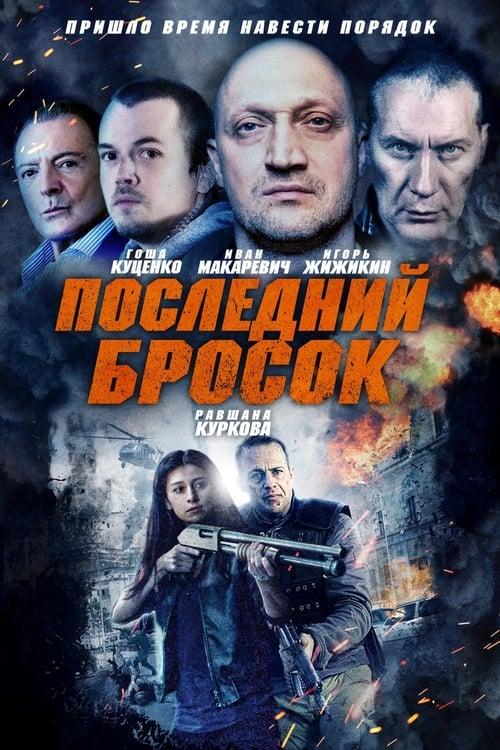 Последний бросок (2019)
